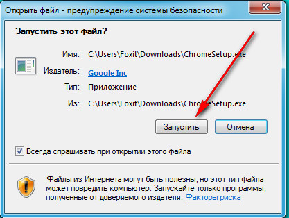 установить на компьютер google chrome