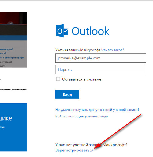 outlook.com войти