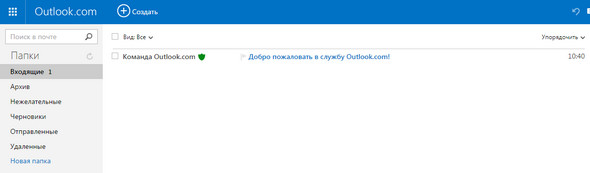 Почта outlook com создана