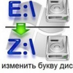 Как в windows 7 заменить букву диска